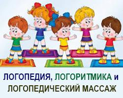 Логопедия, логоритмика и логопедический массаж. Одесса