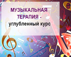 Музыкальная терапия - углубленный курс он-лайн