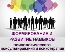 Формирование и развитие навыков психологического консультирования и психотерапии
