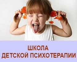Школа детской психотерапии в Киеве