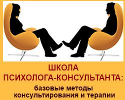 Школа психолога-консультанта. Обучающий курс онлайн