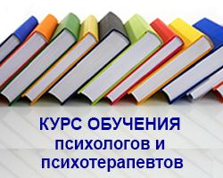 Курс обучения психологов и психотерапевтов онлайн