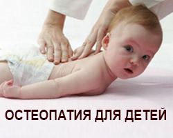 Остеопатия для детей в Киеве