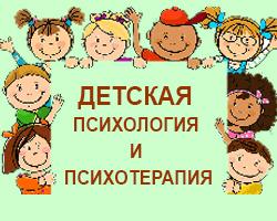 Детская психология и психотерапия. Киев