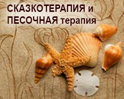 Сказкотерапия и песочная терапия в Одессе