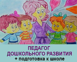 Педагог дошкольного развития. Тренинги в Одессе