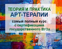 Арт-терапия с сертификацией государственного ВУЗа в Киеве
