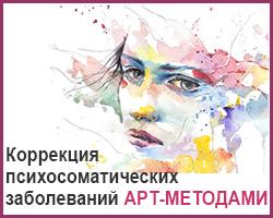 Коррекция психосоматических заболеваний арт-методами онлайн