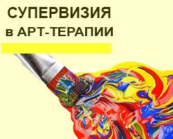 Супервизия в арт-терапии онлайн