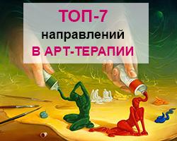 ТОП-7 направлений в Арт-терапии. Онлайн
