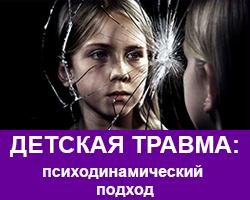Детская травма: психодинамический подход. Обучение онлайн