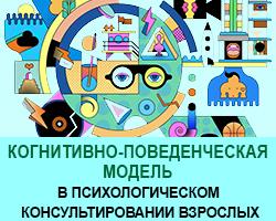 Когнитивно-поведенческая модель в психологическом консультировании взрослых