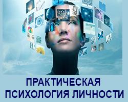 Практическая Психология Личности. Курс для психологов в Одессе
