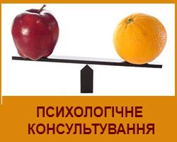 Психологічне консультування, курс підготовки психологів в Київі