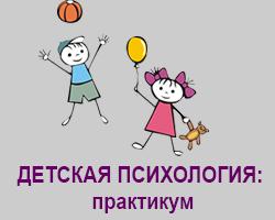 Детская психология: практикум в Одессе