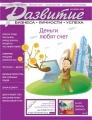 Обложка журнала Развитие бизнеса, личности, успеха №4