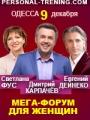 Мега-форум для женщин в Одессе