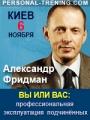 Александр Фридман в Киеве, ноябрь 2019