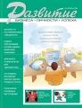 Обложка журнала Развитие бизнеса, личности, успеха №1