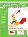 "Журнал ""Развитие бизнеса, личности, успеха"""