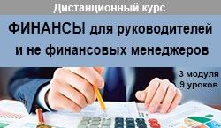 Финансы для руководителей и нефинансовых менеджеров