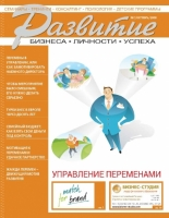 "Журнал ""Развитие бизнеса, личности, успеха"" №7"