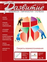 Обложка журнала Развитие бизнеса, личности, успеха №3