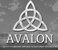 Avalon, центр развития личности