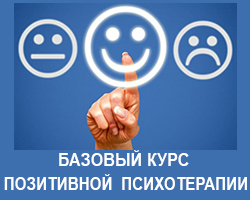 Базовый курс Позитивной психотерапии онлайн