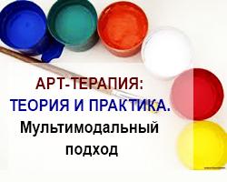 Арт-терапия: теория и практика. Обучающий курс в Киеве