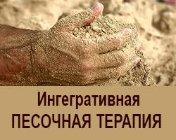 Интегративная песочная терапия в Одессе