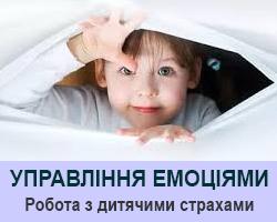 Управління емоціями. Робота з дитячими страхами. Курс Он-лайн