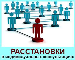 Расстановки в индивидуальных консультациях