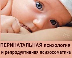 Перинатальная психология и репродуктивная психосоматика в Одессе