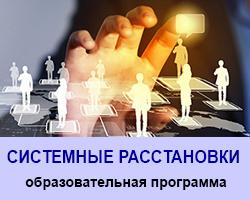 Системные расстановки, образовательная программа в Киеве