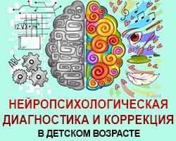 Нейропсихологическая диагностика в детском возрасте