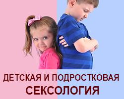 Детская и подростковая сексология для психологов онлайн