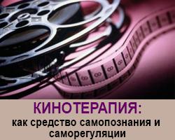 Кинотерапия:  Отношения в Кадрах