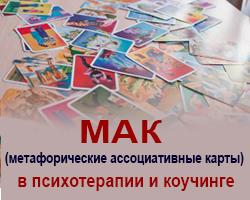 МАК в психотерапии и коучинге Одесса