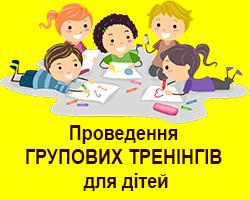 Проведення групових тренінгів для дітей. Киев и онлайн. Курс для психологов