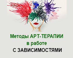 Методы арт-терапии в работе с зависимостями. Обучающий курс онлайн