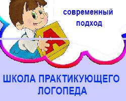 Школа Практикующего Логопеда: современный подход. Курс в Киеве