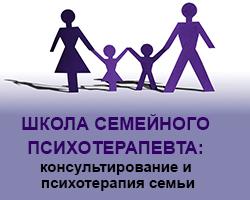 Школа семейного психотерапевта. Курс для психологов онлайн