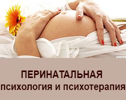Перинатальная психология  и психотерапия. Киев