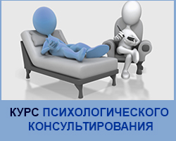 Курс Психологического Консультирования в Одессе