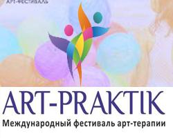 ART-PRAKTIK. Международный фестиваль арт-терапии он-лайн