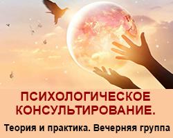 Психологическое консультирование. Вечерняя группа для психологов в Одессе