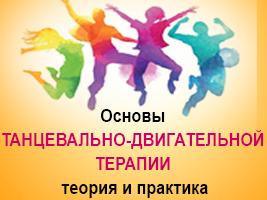 Основы танцевально-двигательной терапии (ТДТ) в Киеве