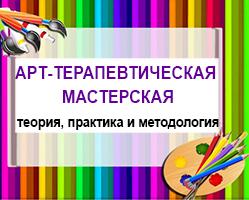 Арт-терапевтическая мастерская в Одессе