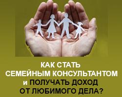 Как стать семейным консультантом. Курс для психологов в Одессе